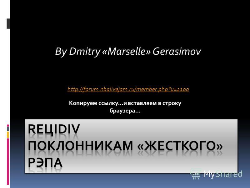 By Dmitry «Marselle» Gerasimov http://forum.nbalivejam.ru/member.php?u=2100 Копируем ссылку…и вставляем в строку браузера…