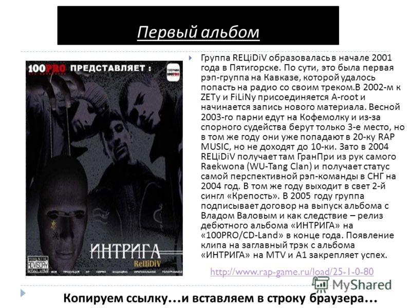 Первый альбом Группа RE Ц iDiV образовалась в начале 2001 года в Пятигорске. По сути, это была первая рэп - группа на Кавказе, которой удалось попасть на радио со своим треком. В 2002- м к ZET у и FiLiN у присоединяется A-root и начинается запись нов