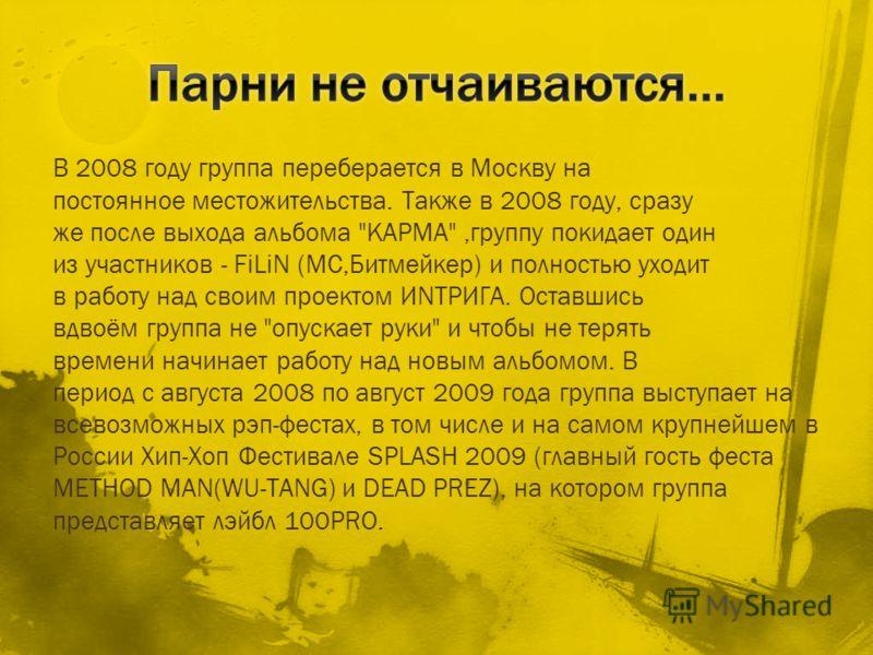 В 2008 году группа переберается в Москву на постоянное местожительства. Также в 2008 году, сразу же после выхода альбома