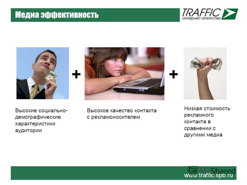 www.traffic.spb.ru Медиа эффективность Высокие социально- демографические характеристики аудитории + Высокое качество контакта с рекламоносителем + Низкая стоимость рекламного контакта в сравнении с другими медиа