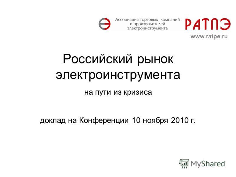 Российский рынок электроинструмента на пути из кризиса доклад на Конференции 10 ноября 2010 г. www.ratpe.ru