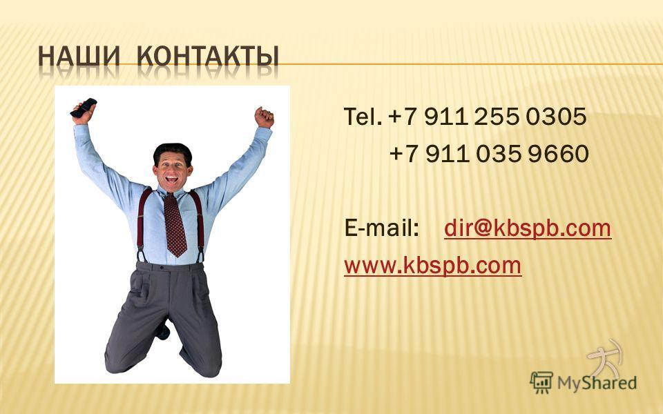 Tel. +7 911 255 0305 +7 911 035 9660 E-mail: dir@kbspb.comdir@kbspb.com www.kbspb.com