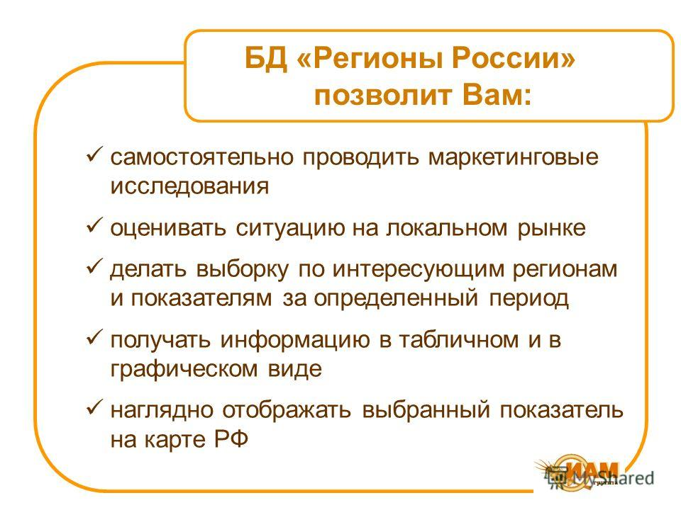 БД «Регионы России» позволит Вам: самостоятельно проводить маркетинговые исследования оценивать ситуацию на локальном рынке делать выборку по интересующим регионам и показателям за определенный период получать информацию в табличном и в графическом в
