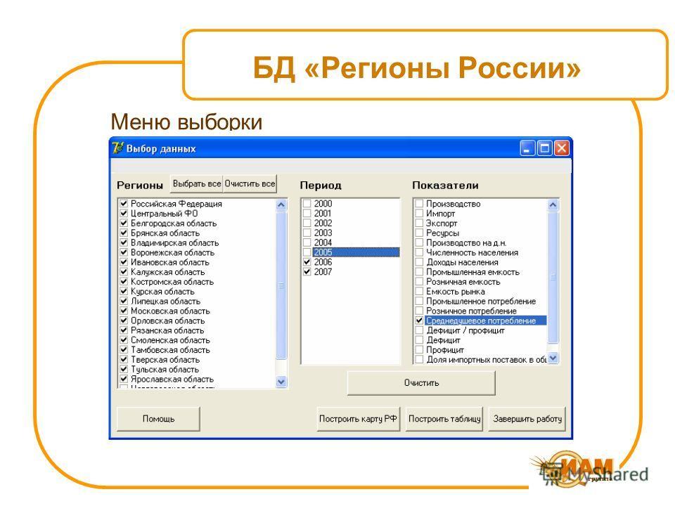БД «Регионы России» Меню выборки