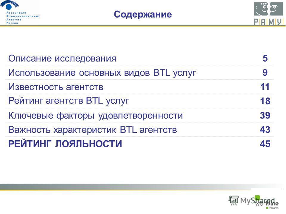 Содержание Описание исследования5 Использование основных видов BTL услуг9 Известность агентств11 Рейтинг агентств BTL услуг 18 Ключевые факторы удовлетворенности39 Важность характеристик BTL агентств43 РЕЙТИНГ ЛОЯЛЬНОСТИ45