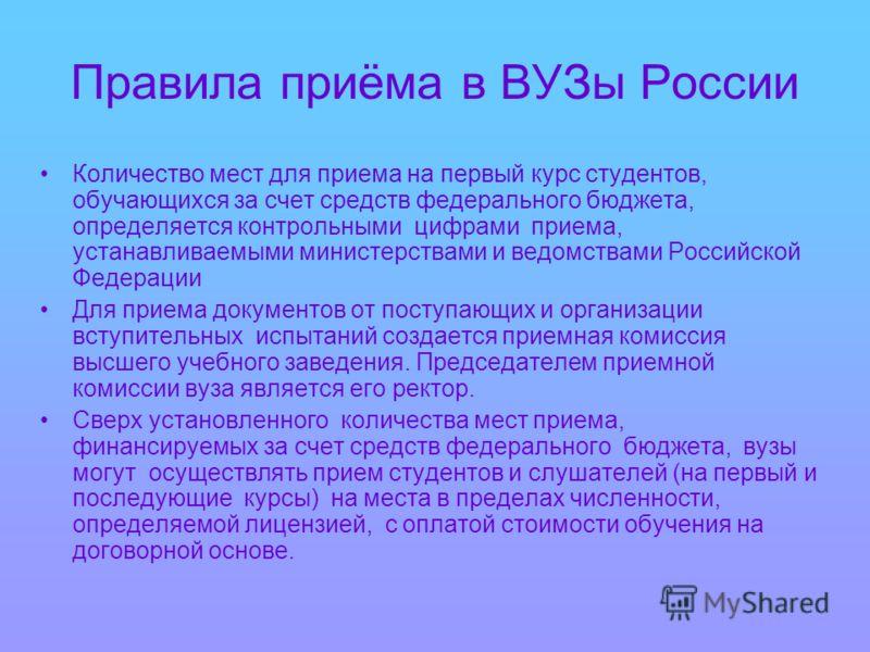 Правила приёма в ВУЗы России Количество мест для приема на первый курс студентов, обучающихся за счет средств федерального бюджета, определяется контрольными цифрами приема, устанавливаемыми министерствами и ведомствами Российской Федерации Для прием
