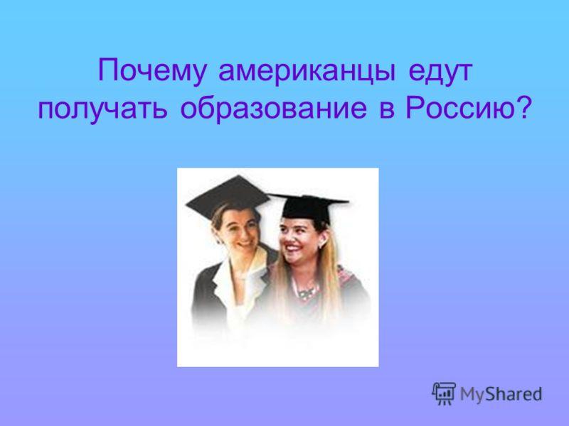 Почему американцы едут получать образование в Россию?