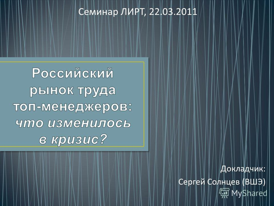 Докладчик : Сергей Солнцев ( ВШЭ ) Семинар ЛИРТ, 22.03.2011