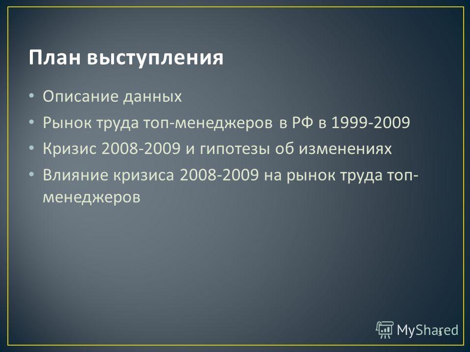 3 Описание данных Рынок труда топ - менеджеров в РФ в 1999-2009 Кризис 2008-2009 и гипотезы об изменениях Влияние кризиса 2008-2009 на рынок труда топ - менеджеров
