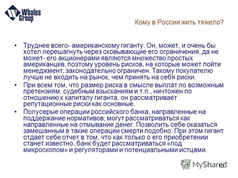 10 Кому в России жить тяжело? Труднее всего- американскому гиганту. Он, может, и очень бы хотел перешагнуть через сковывающие его ограничения, да не может- его акционерами являются множество простых американцев, поэтому уровень рисков, на которые мож