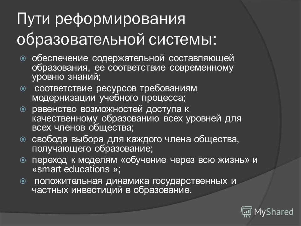 Пути реформирования образовательной системы: обеспечение содержательной составляющей образования, ее соответствие современному уровню знаний; соответствие ресурсов требованиям модернизации учебного процесса; равенство возможностей доступа к качествен