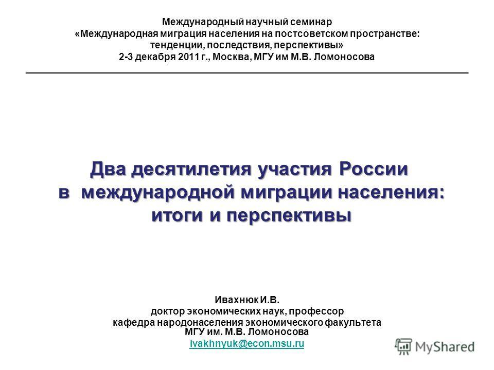Международный научный семинар «Международная миграция населения на постсоветском пространстве: тенденции, последствия, перспективы» 2-3 декабря 2011 г., Москва, МГУ им М.В. Ломоносова __________________________________________________________________