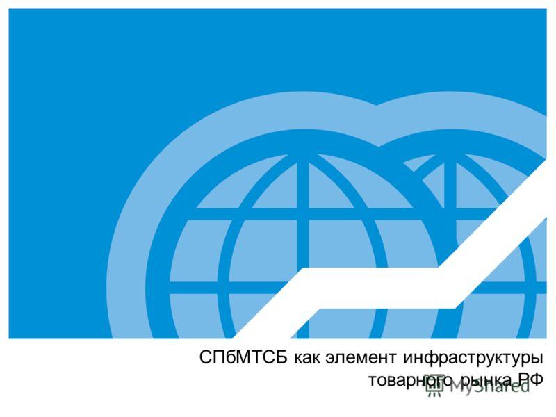 СПбМТСБ как элемент инфраструктуры товарного рынка РФ