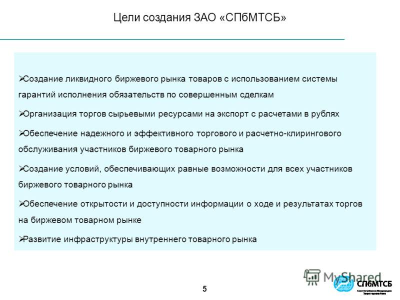 5 Цели создания ЗАО «СПбМТСБ» Создание ликвидного биржевого рынка товаров с использованием системы гарантий исполнения обязательств по совершенным сделкам Организация торгов сырьевыми ресурсами на экспорт с расчетами в рублях Обеспечение надежного и