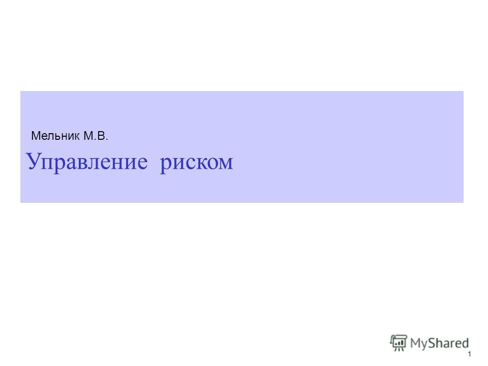 1 Мельник М.В. Управление риском