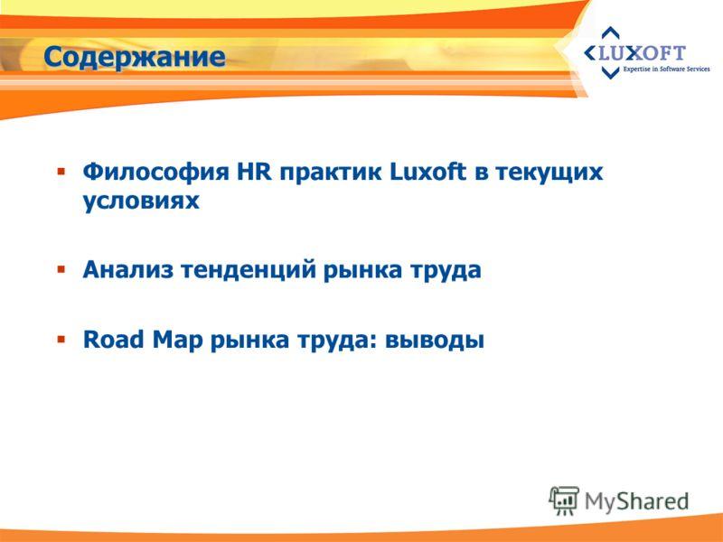 Содержание Философия HR практик Luxoft в текущих условиях Анализ тенденций рынка труда Road Map рынка труда: выводы