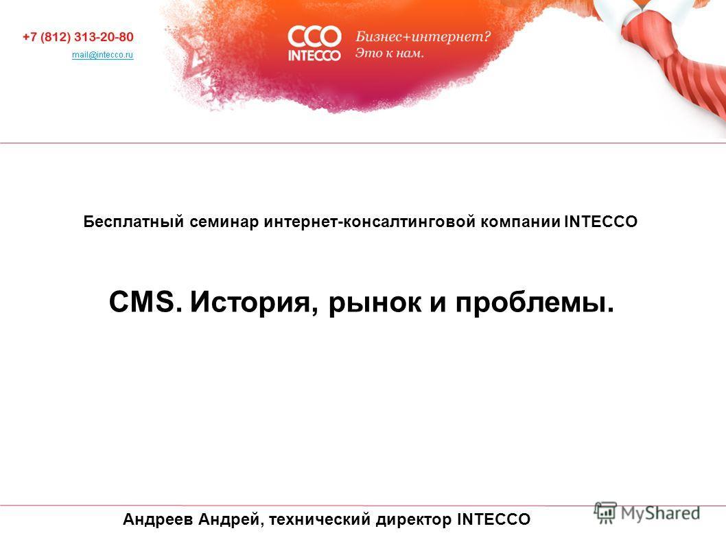Андреев Андрей, технический директор INTECCO CMS. История, рынок и проблемы. Бесплатный семинар интернет-консалтинговой компании INTECCO