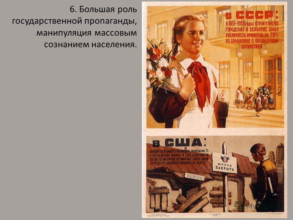 6. Большая роль государственной пропаганды, манипуляция массовым сознанием населения.