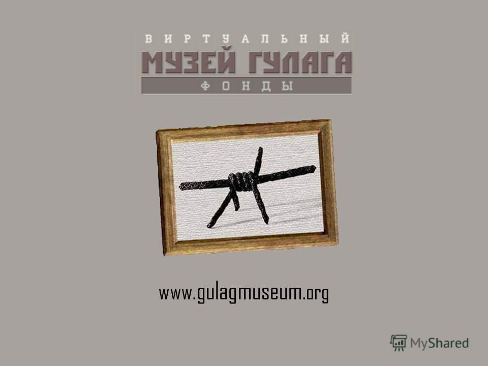 www. gulagmuseum.org