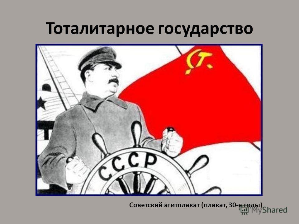 Тоталитарное государство Советский агитплакат (плакат, 30-е годы)