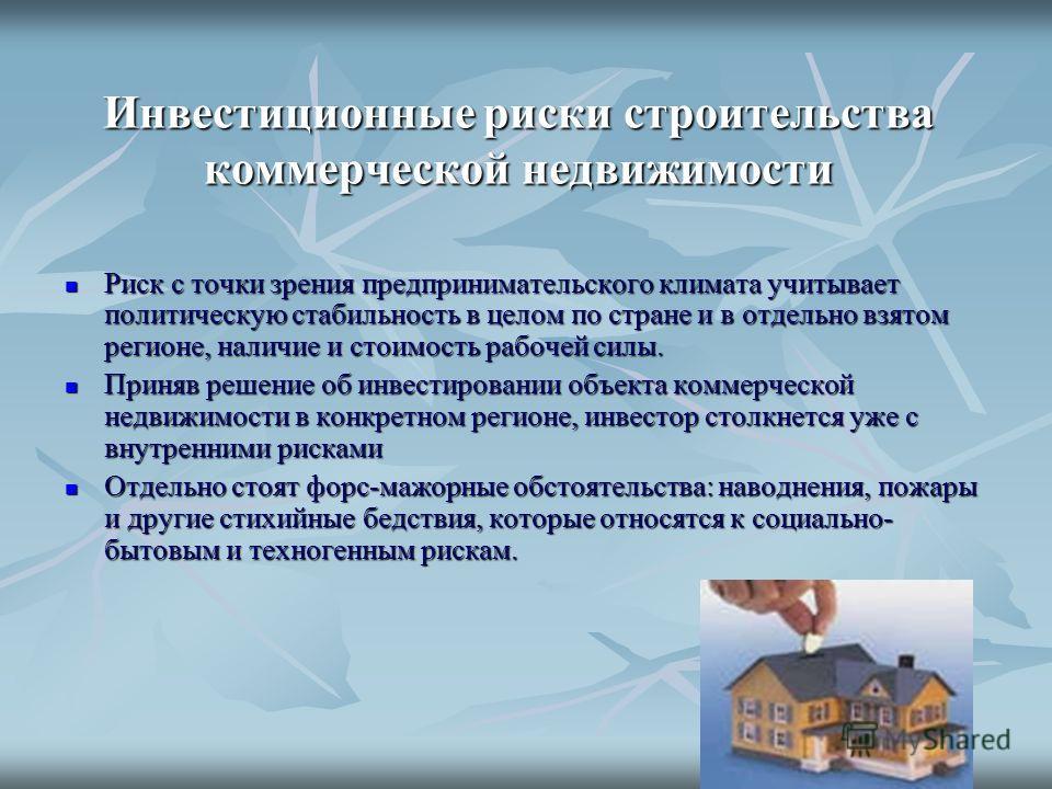 Инвестиционные риски строительства коммерческой недвижимости Риск с точки зрения предпринимательского климата учитывает политическую стабильность в целом по стране и в отдельно взятом регионе, наличие и стоимость рабочей силы. Риск с точки зрения пре