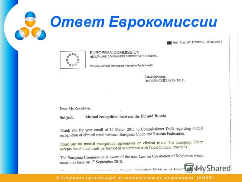 Ассоциация организаций по клиническим исследованиям (AOKИ) Ответ Еврокомиссии