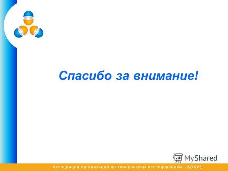 Ассоциация организаций по клиническим исследованиям (AOKИ) Спасибо за внимание!