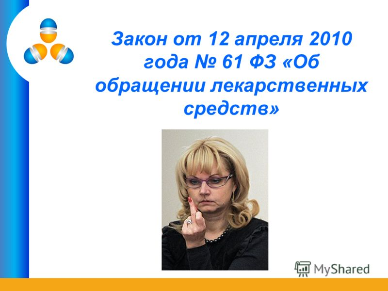 Ассоциация организаций по клиническим исследованиям (AOKИ) Закон от 12 апреля 2010 года 61 ФЗ «Об обращении лекарственных средств»