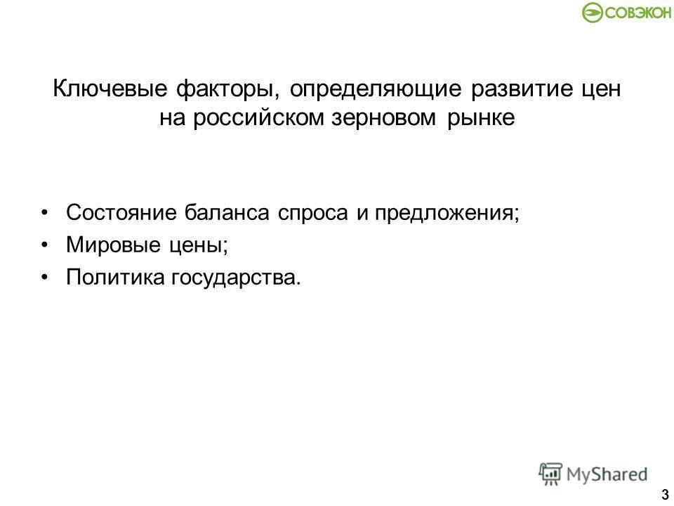 3 Ключевые факторы, определяющие развитие цен на российском зерновом рынке Состояние баланса спроса и предложения; Мировые цены; Политика государства.