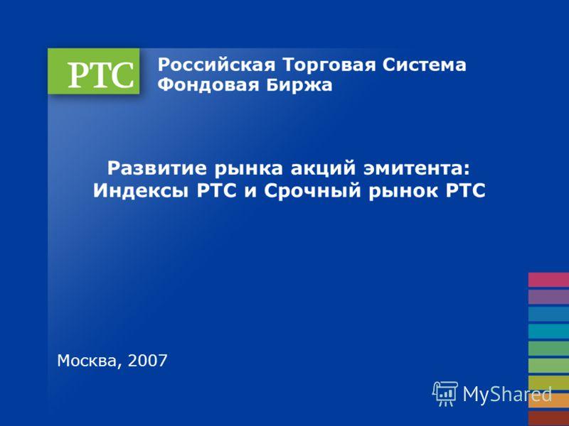 Развитие рынка акций эмитента: Индексы РТС и Срочный рынок РТС Москва, 2007