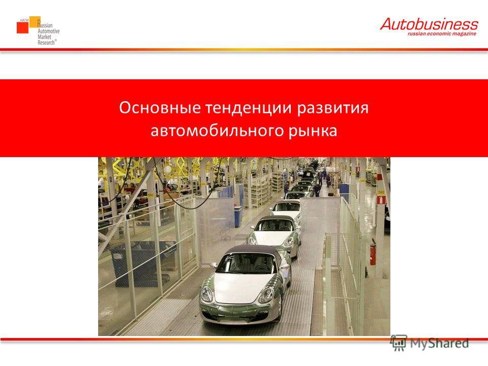 Основные тенденции развития автомобильного рынка