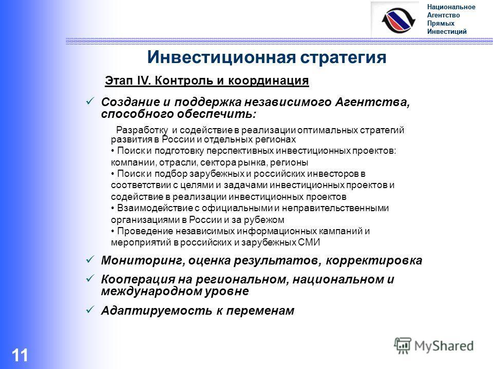 Национальное Агентство Прямых Инвестиций 11 Инвестиционная стратегия Создание и поддержка независимого Агентства, способного обеспечить: Разработку и содействие в реализации оптимальных стратегий развития в России и отдельных регионах Поиск и подгото