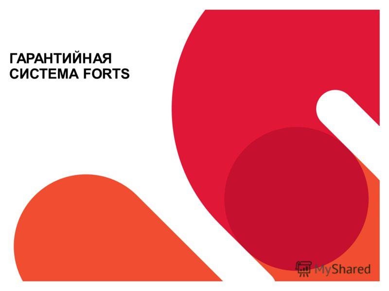 ГАРАНТИЙНАЯ СИСТЕМА FORTS