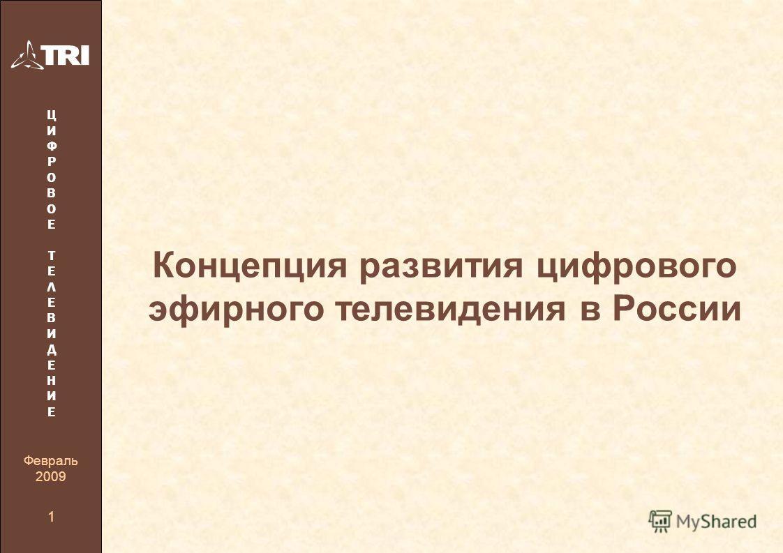 Февраль 2009 1 ЦИФРОВОЕТЕЛЕВИДЕНИЕЦИФРОВОЕТЕЛЕВИДЕНИЕ Концепция развития цифрового эфирного телевидения в России