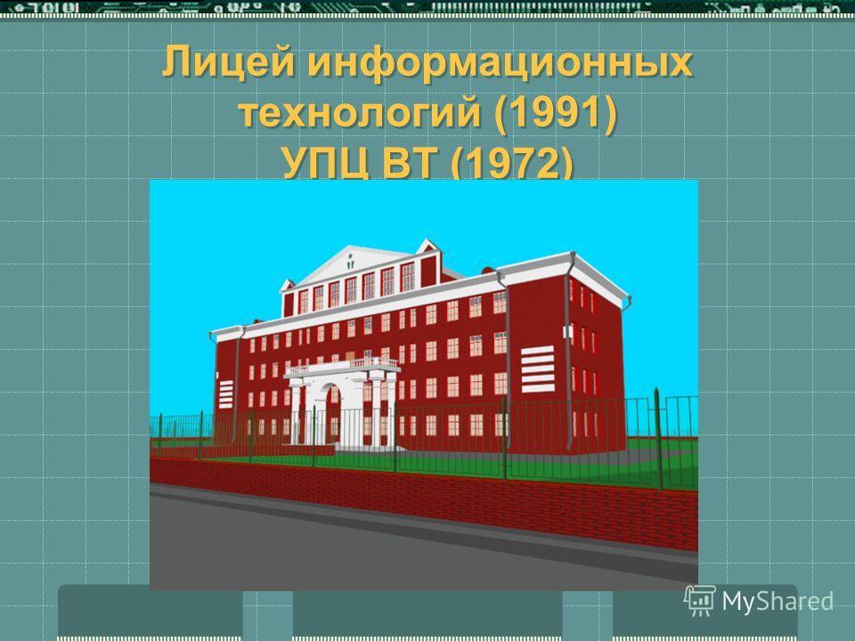 Лицей информационных технологий (1991) УПЦ ВТ (1972)