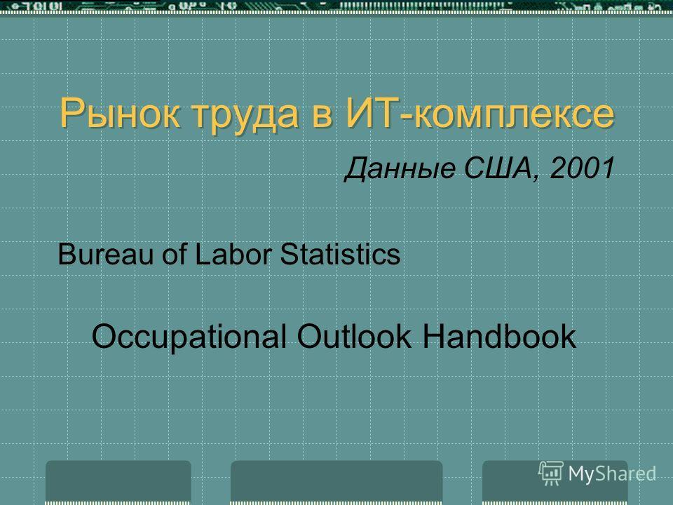 Рынок труда в ИТ-комплексе Данные США, 2001 Bureau of Labor Statistics Occupational Outlook Handbook
