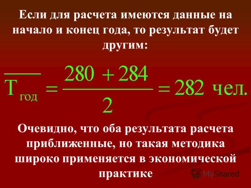 Если для расчета имеются данные на начало и конец года, то результат будет другим: Очевидно, что оба результата расчета приближенные, но такая методика широко применяется в экономической практике