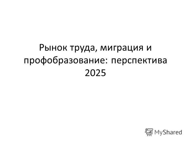 Рынок труда, миграция и профобразование: перспектива 2025
