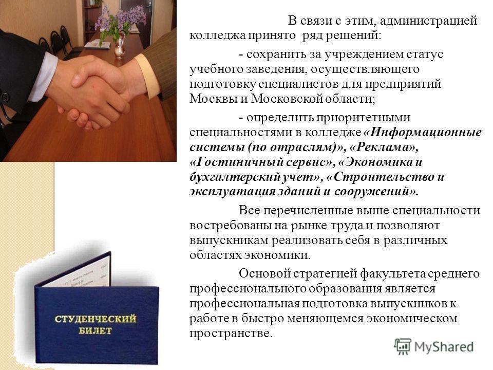 В связи с этим, администрацией колледжа принято ряд решений: - сохранить за учреждением статус учебного заведения, осуществляющего подготовку специалистов для предприятий Москвы и Московской области; - определить приоритетными специальностями в колле
