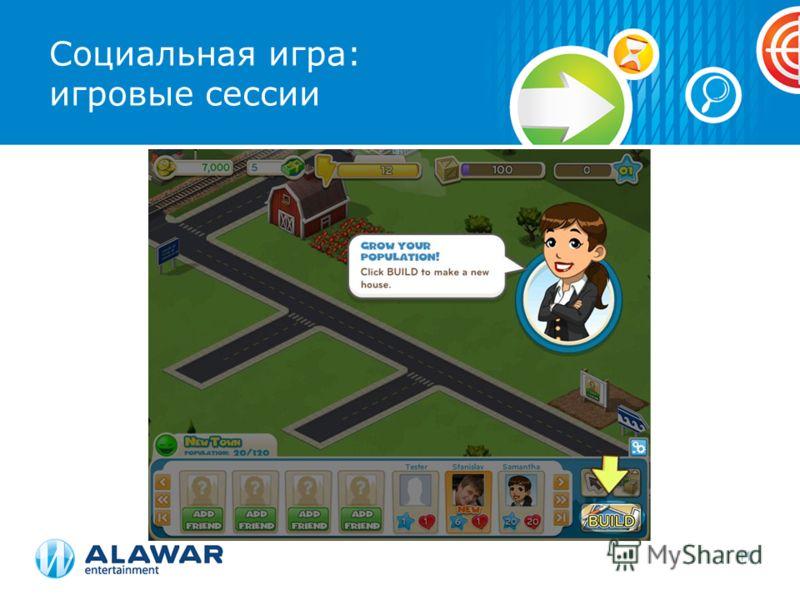 Социальная игра: игровые сессии 11