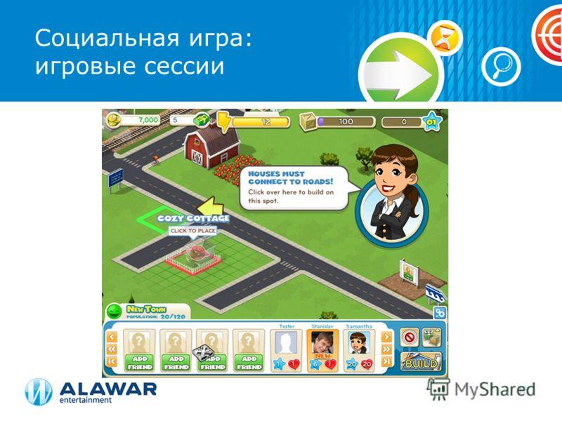 Социальная игра: игровые сессии 13