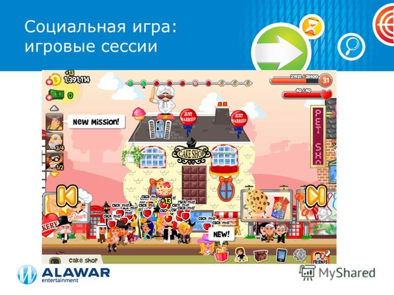 Социальная игра: игровые сессии 15