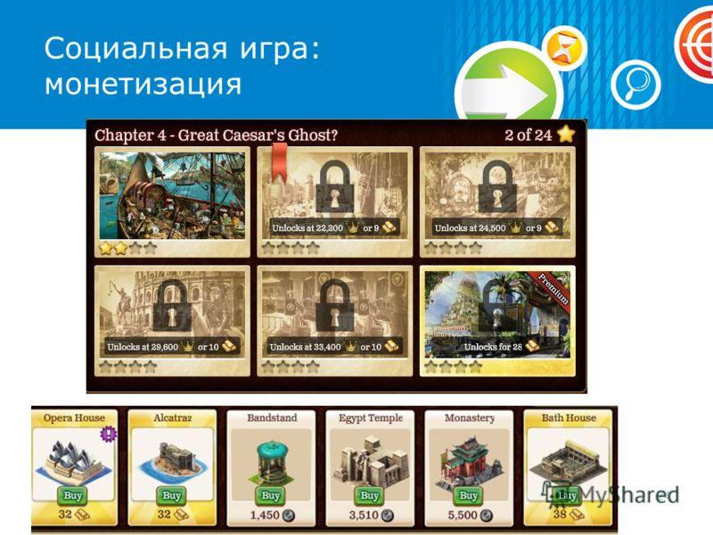 Социальная игра: монетизация 24