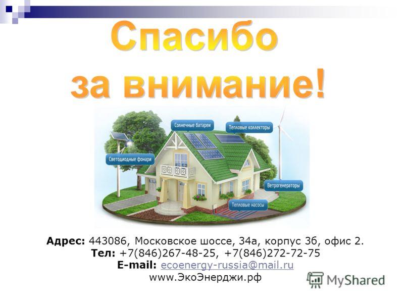 Адрес: 443086, Московское шоссе, 34а, корпус 3б, офис 2. Тел: +7(846)267-48-25, +7(846)272-72-75 E-mail: ecoenergy-russia@mail.ruecoenergy-russia@mail.ru www.ЭкоЭнерджи.рф