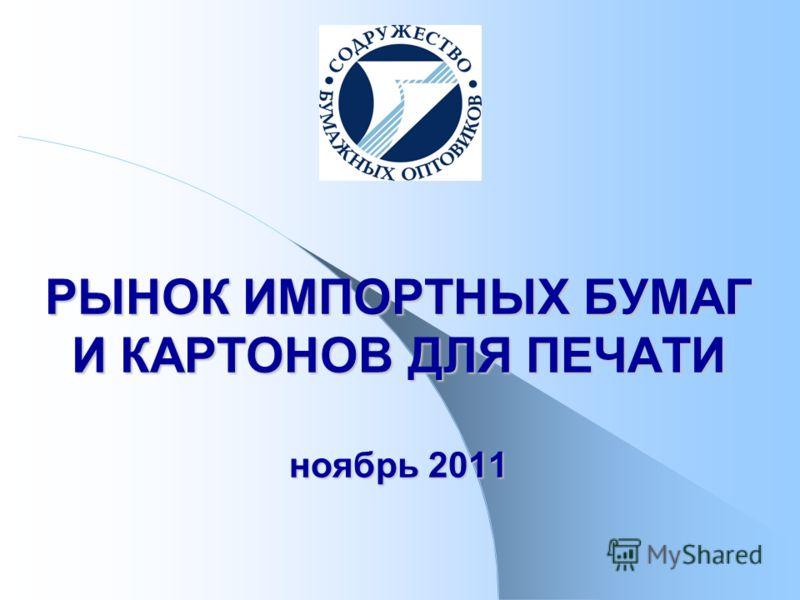 РЫНОК ИМПОРТНЫХ БУМАГ И КАРТОНОВ ДЛЯ ПЕЧАТИ ноябрь 2011