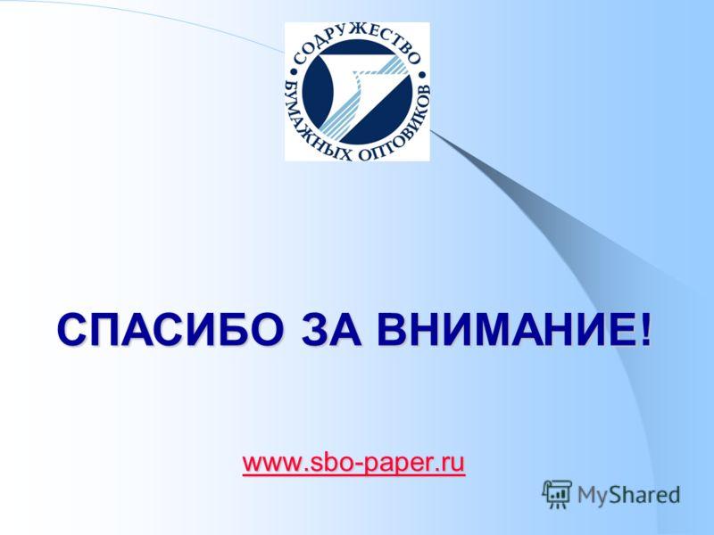 СПАСИБО ЗА ВНИМАНИЕ! www.sbo-paper.ru www.sbo-paper.ru