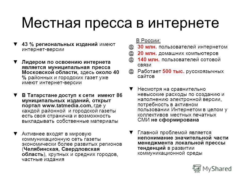Местная пресса в интернете В России: @30 млн. пользователей интернетом @20 млн. домашних компьютеров @140 млн. пользователей сотовой связи @Работает 500 тыс. русскоязычных сайтов Несмотря на сравнительно невысокие расходы по созданию и наполнению эле