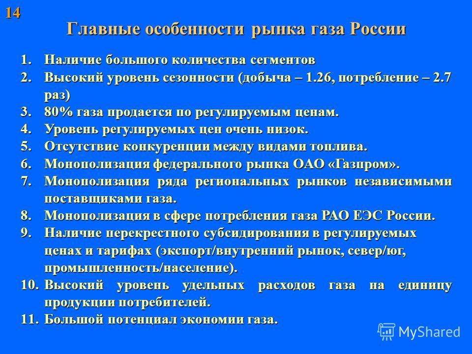 14 Главные особенности рынка газа России 1.Наличие большого количества сегментов 2.Высокий уровень сезонности (добыча – 1.26, потребление – 2.7 раз) 3.80% газа продается по регулируемым ценам. 4.Уровень регулируемых цен очень низок. 5.Отсутствие конк