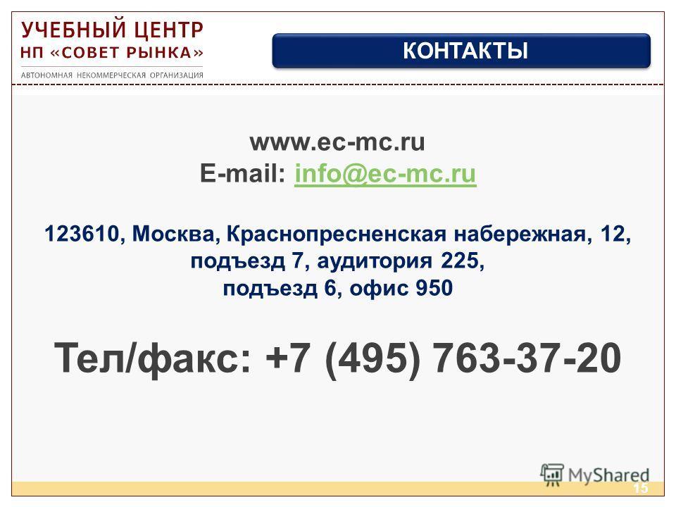 15 www.ec-mc.ru E-mail: info@ec-mc.ruinfo@ec-mc.ru 123610, Москва, Краснопресненская набережная, 12, подъезд 7, аудитория 225, подъезд 6, офис 950 Тел/факс: +7 (495) 763-37-20 КОНТАКТЫ