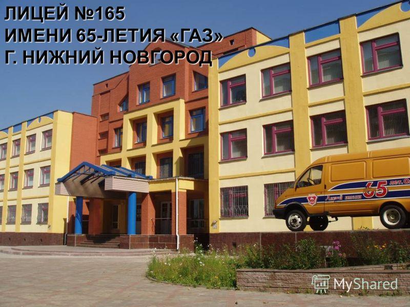 ЛИЦЕЙ 165 ИМЕНИ 65-ЛЕТИЯ «ГАЗ» Г. НИЖНИЙ НОВГОРОД